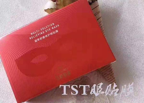 TST眼膜的功效
