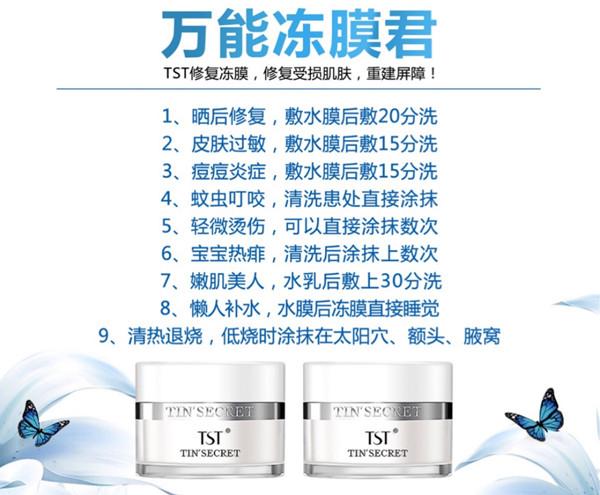 TST冻膜的用法