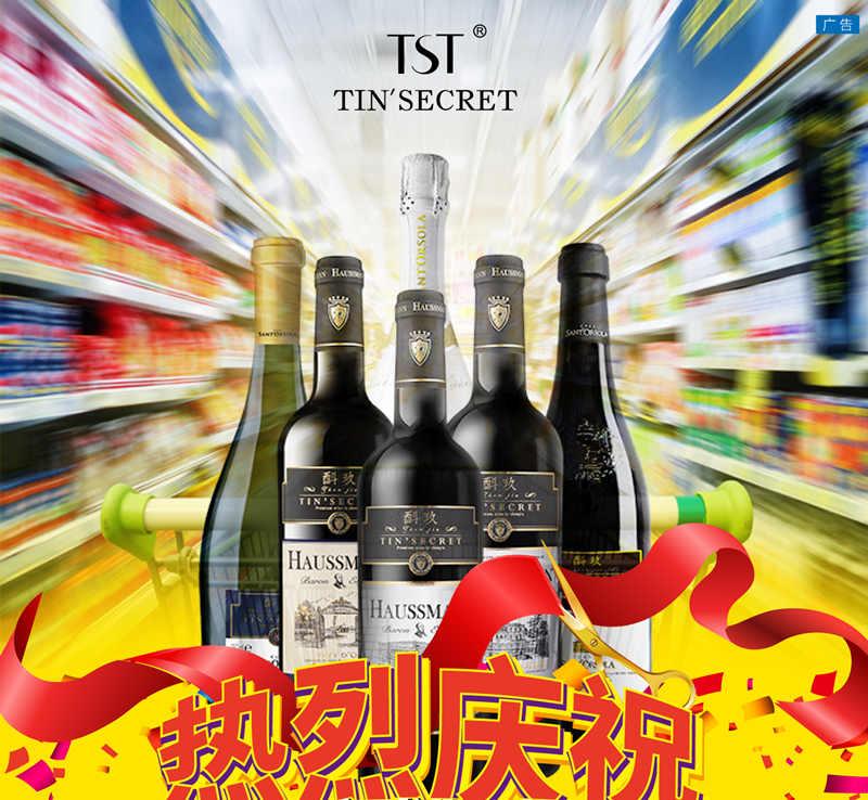 tst红酒进入大润发超市