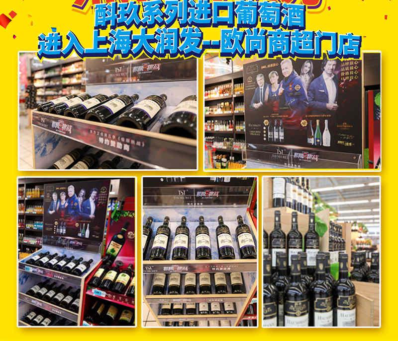 tst酙玖系列进口葡萄酒进入上海大润发欧尚门店