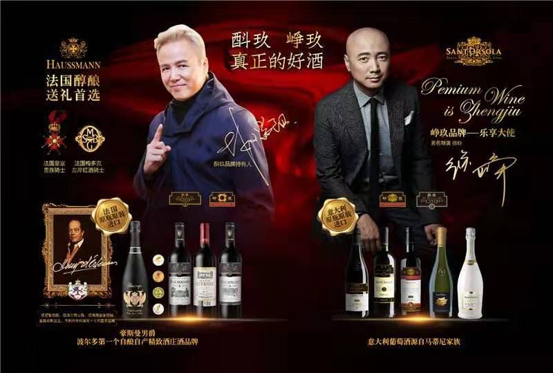 tst红酒是以徐峥名字命名
