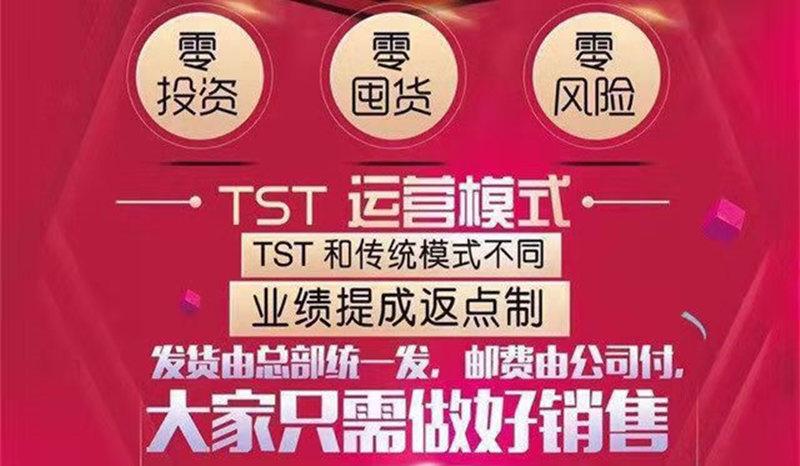 加入TST不用一分钱