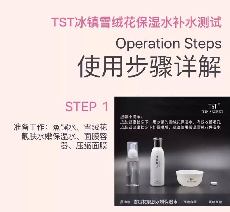 用TST保湿水做水膜的方法