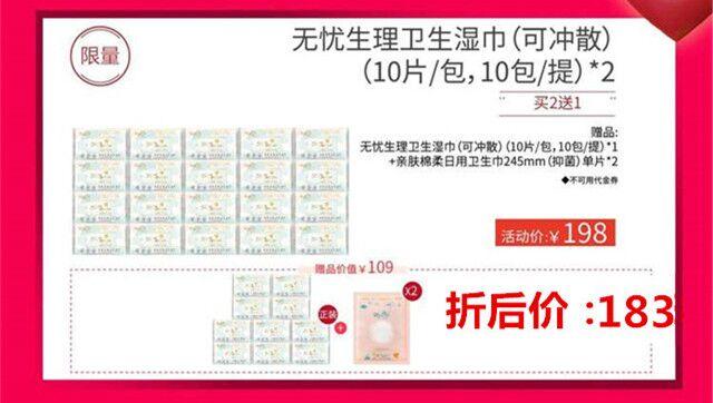 """0月4日,tst卫生巾系列惊喜钜惠!买6送3,买4送2"""""""