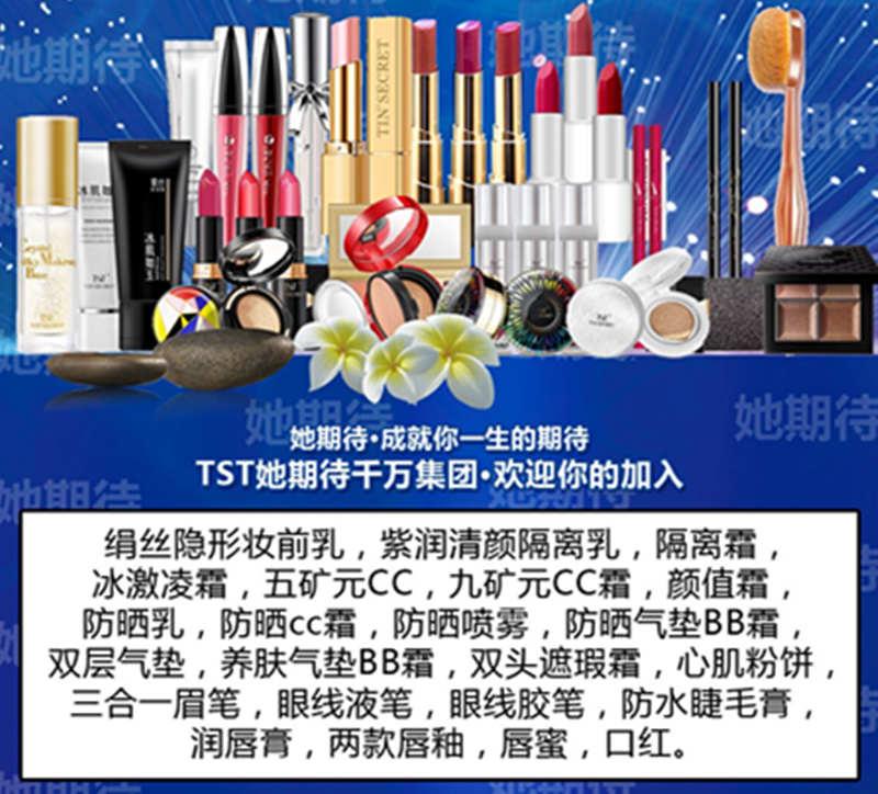 TST彩妆系列