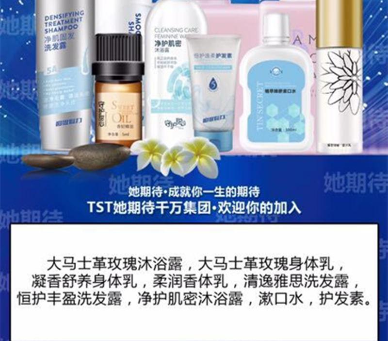 TST洗护系列
