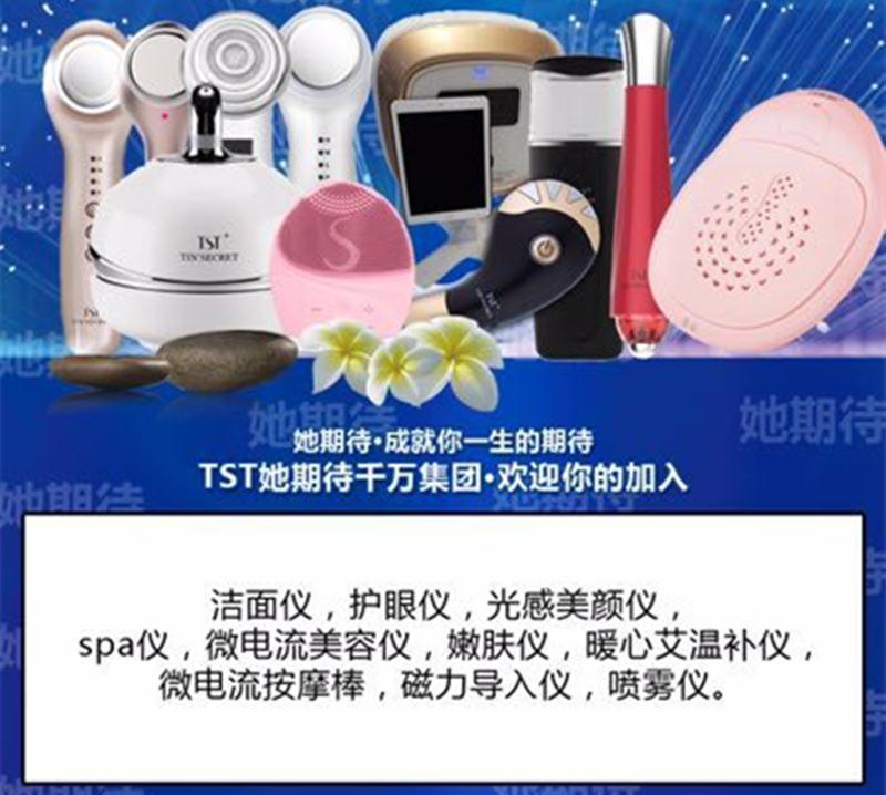 TST仪器系列:美颜、瘦体、