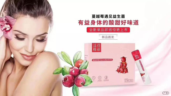 TST蔓越莓益生菌固体饮料