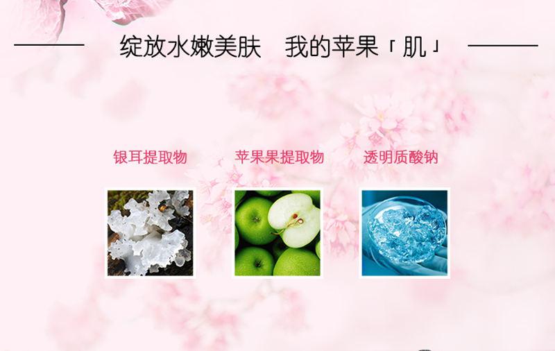 TST苹果肌面膜的主要成分