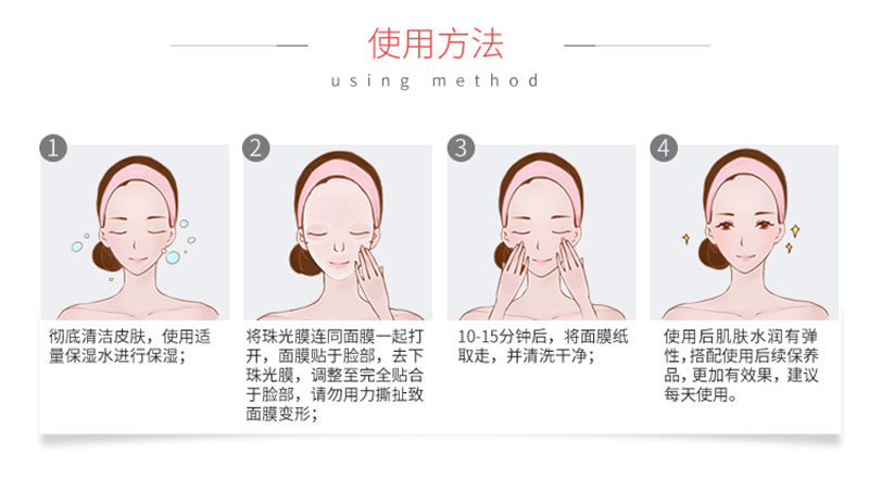 TST苹果肌面膜的用法