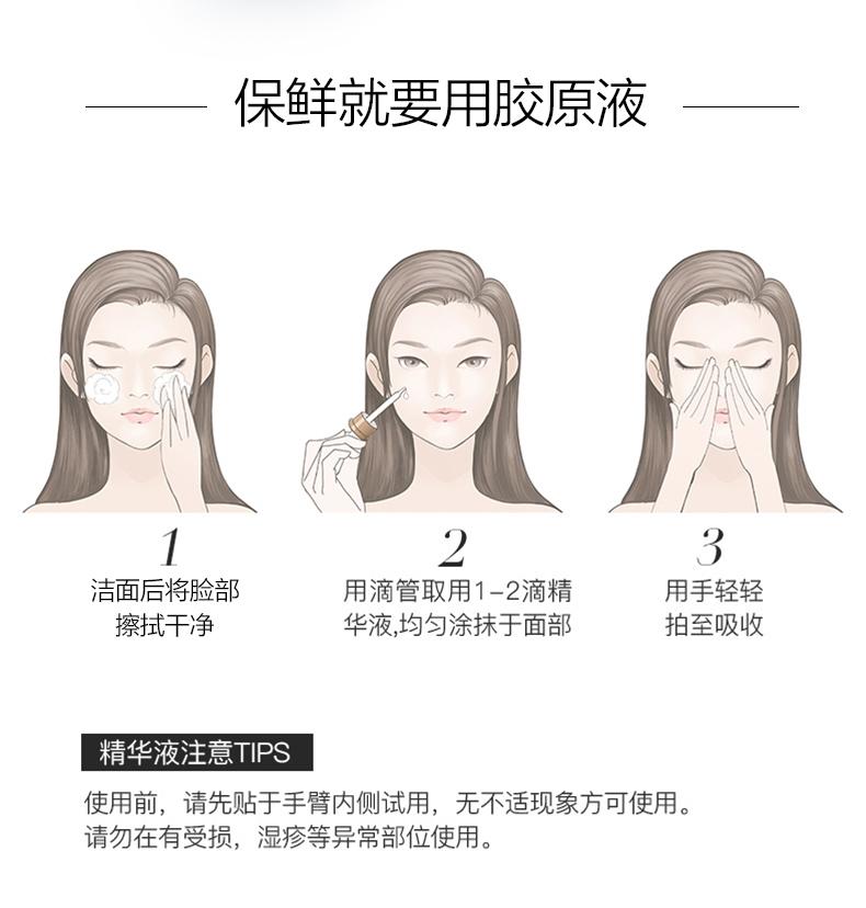 TST靓肤水嫩胶原液的使用方法