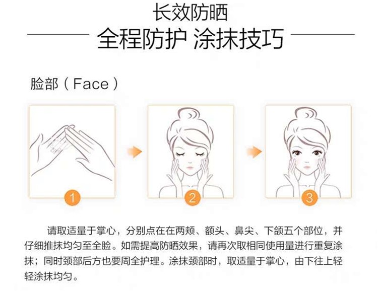 TST防晒乳的使用方法