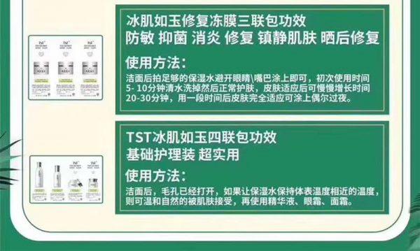 TST新人礼包的使用方法