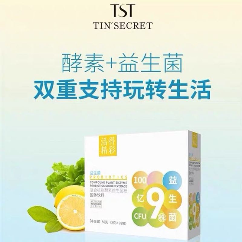 TST复合植物酵素益生菌固体饮料