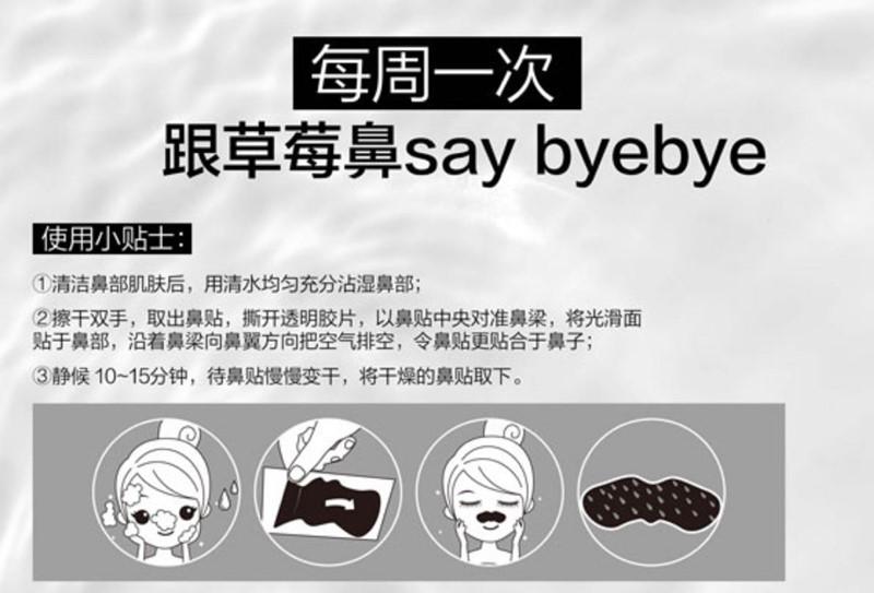 TST竹炭毛孔清洁鼻贴用法