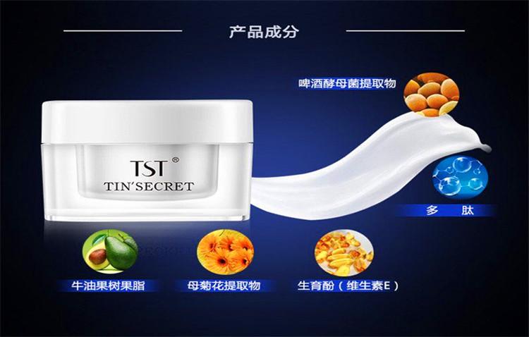 TST修护精华霜主要成分功效