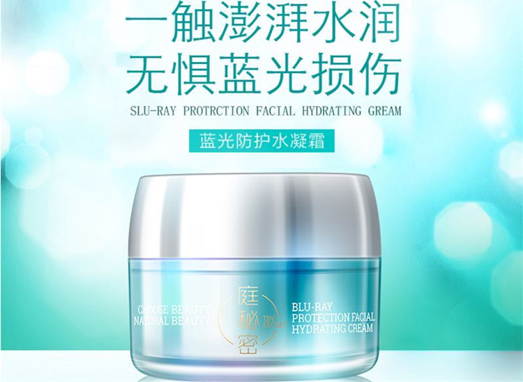 TST蓝光防护水凝霜