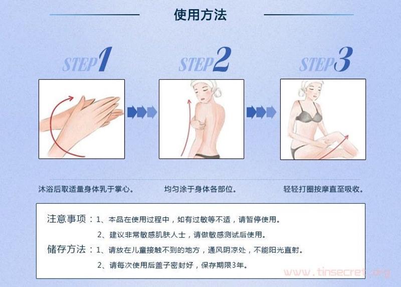 TST柔润香体乳