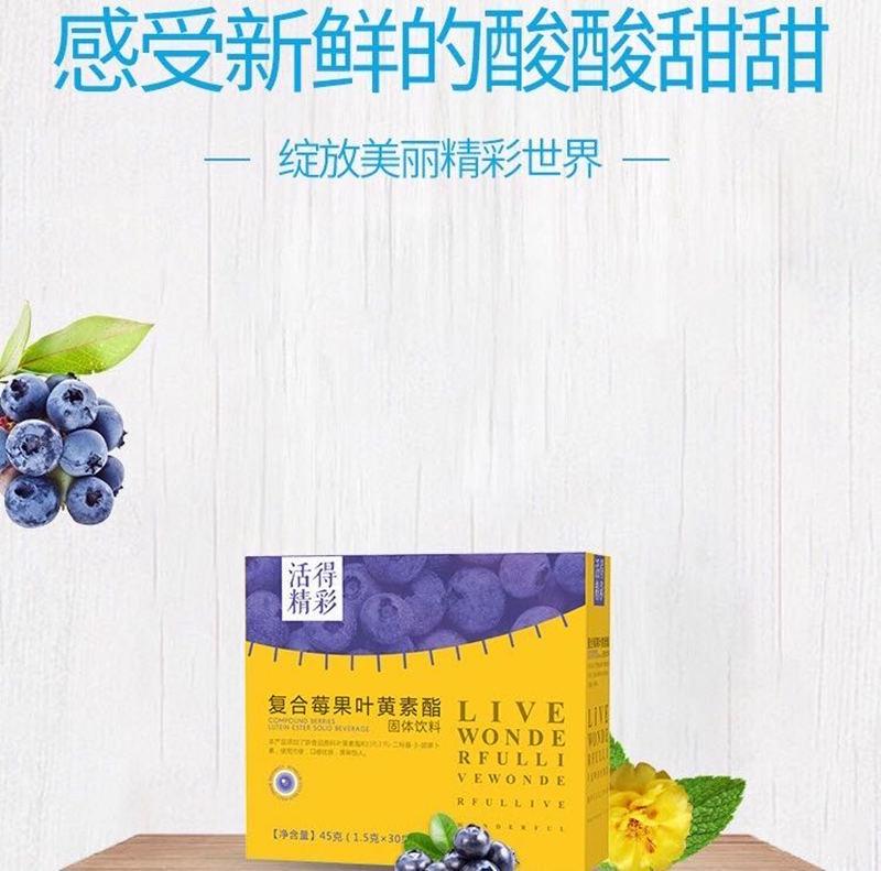 TST复合莓果叶黄素酯固体饮料