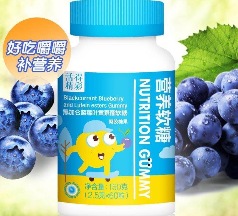 TST黑加仑蓝莓叶黄素酯软糖