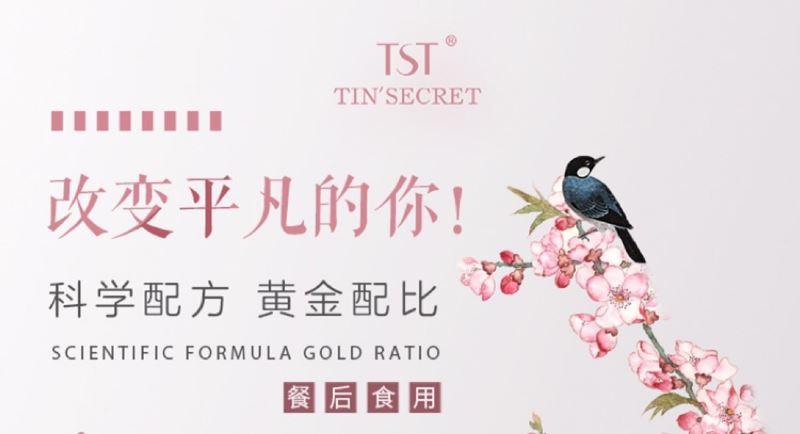 TST柑橘桑叶风味固体饮料(动)