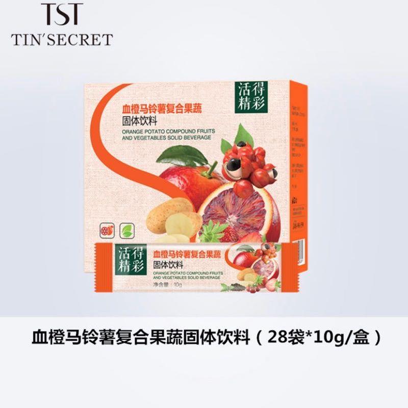 TST血橙马铃薯复合果蔬固体饮料