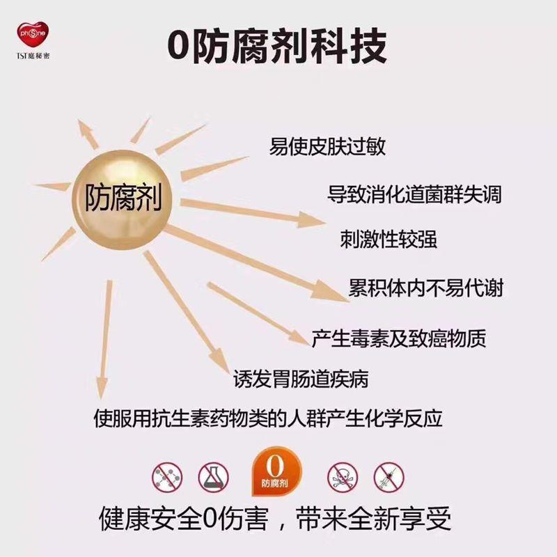 TST冰肌如玉系列四大特性之四:0防腐剂