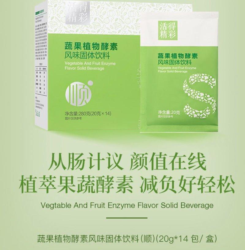 TST蔬果植物酵素风味固体饮料(顺)