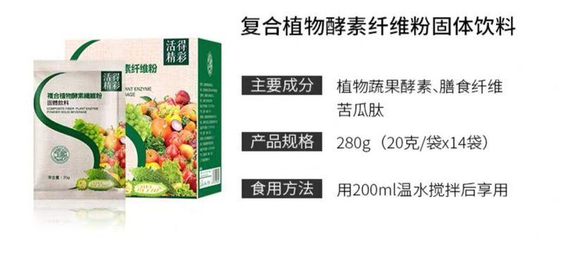 TST复合植物酵素纤维固体饮料