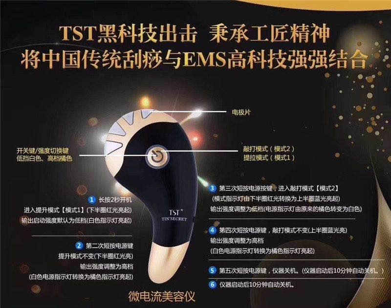 TST微电流美容仪