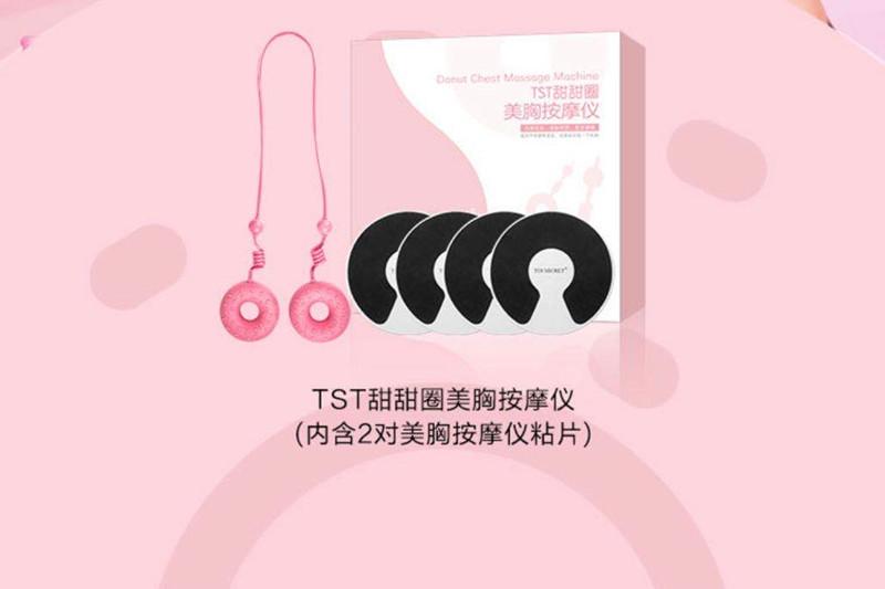 TST甜甜圈美胸按摩仪