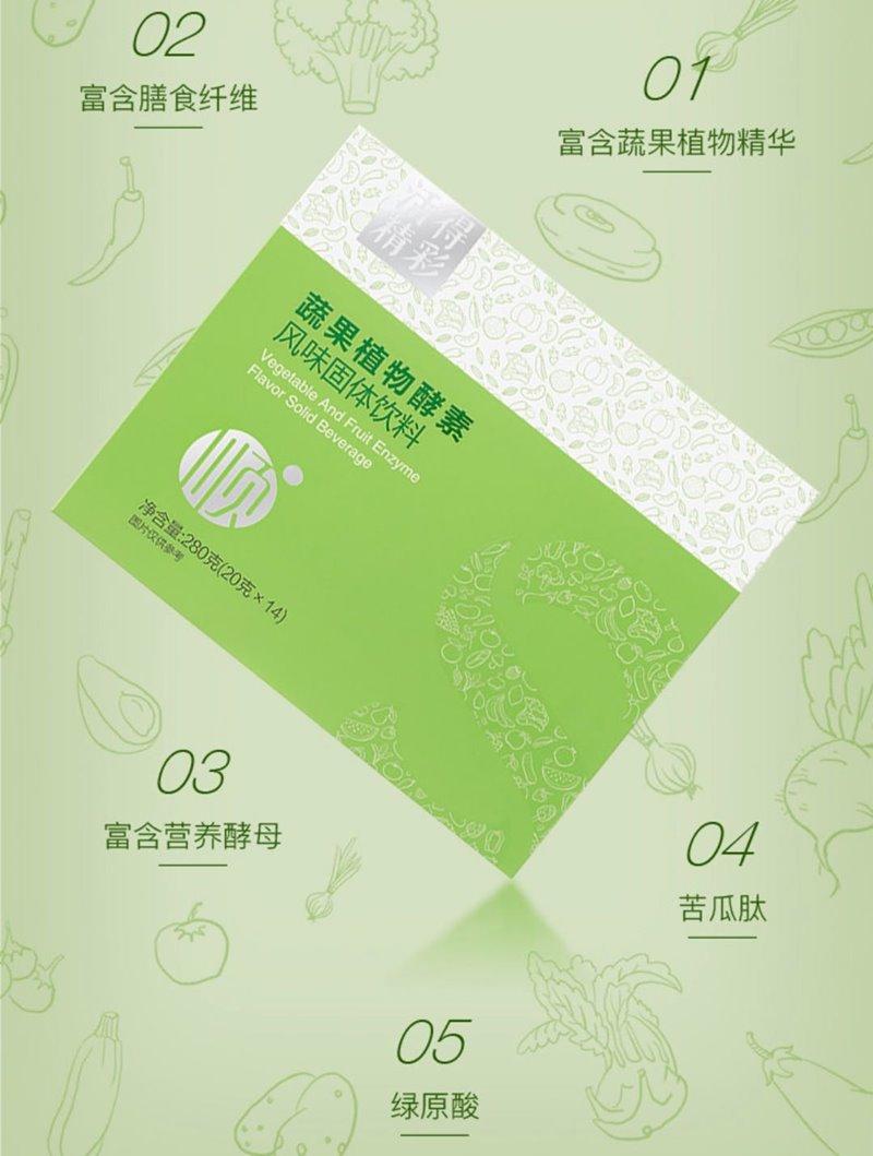 TST蔬果植物酵素风味固体饮料(顺)主要成分