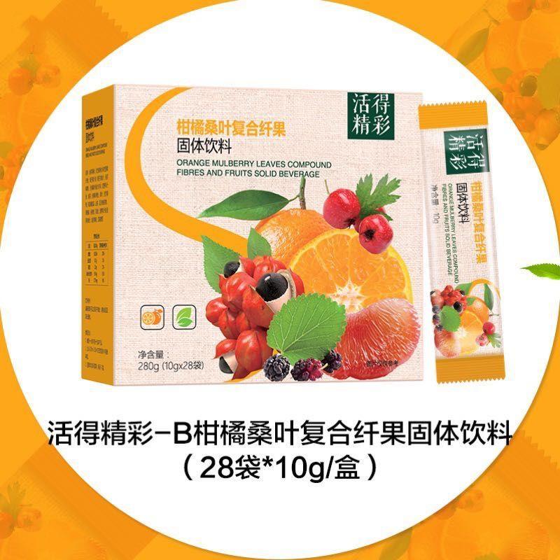 TST柑橘桑叶复合纤果固体饮料
