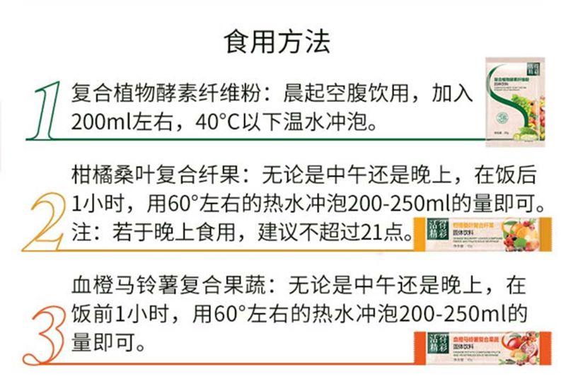 TST复合植物酵素纤维粉固体饮料食用方法