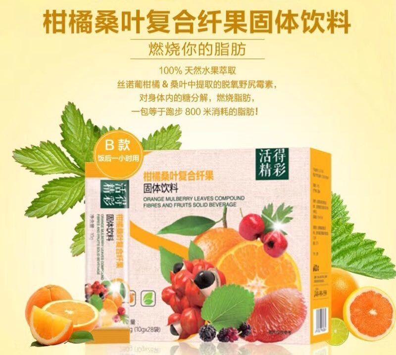 TST柑橘桑叶复合纤果固体饮的功效