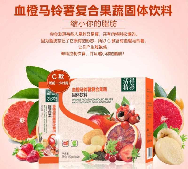TST血橙马铃薯复合果蔬固体饮料的功效