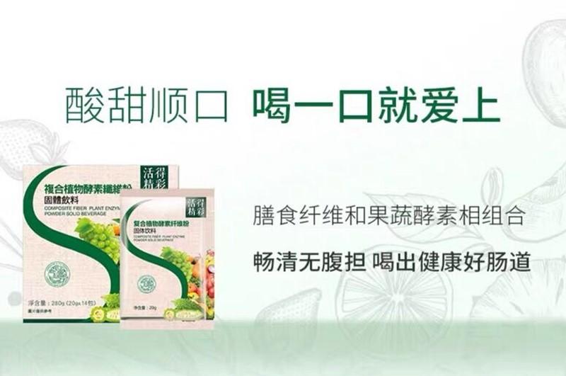 TST复合植物酵素纤维粉固体饮料(顺)功效