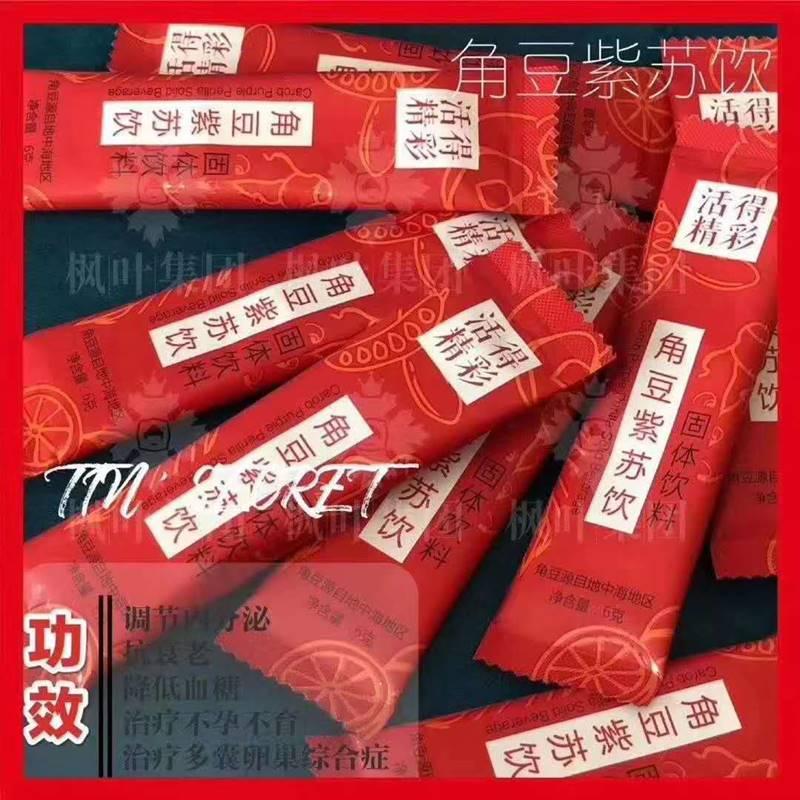 TST角豆紫苏饮服用方法和注意事项
