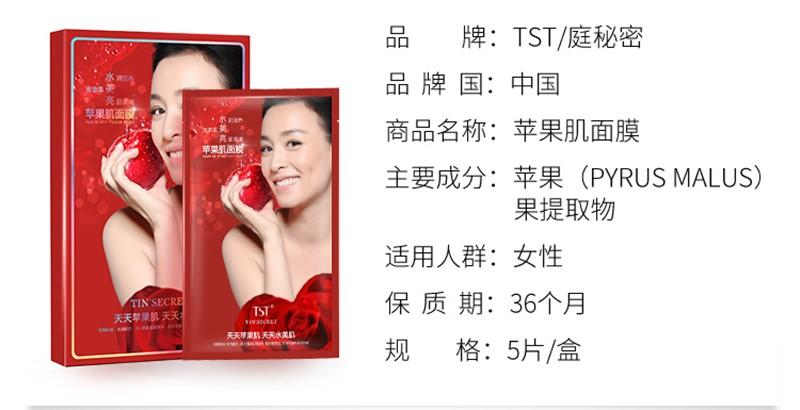 TST苹果肌面膜价格