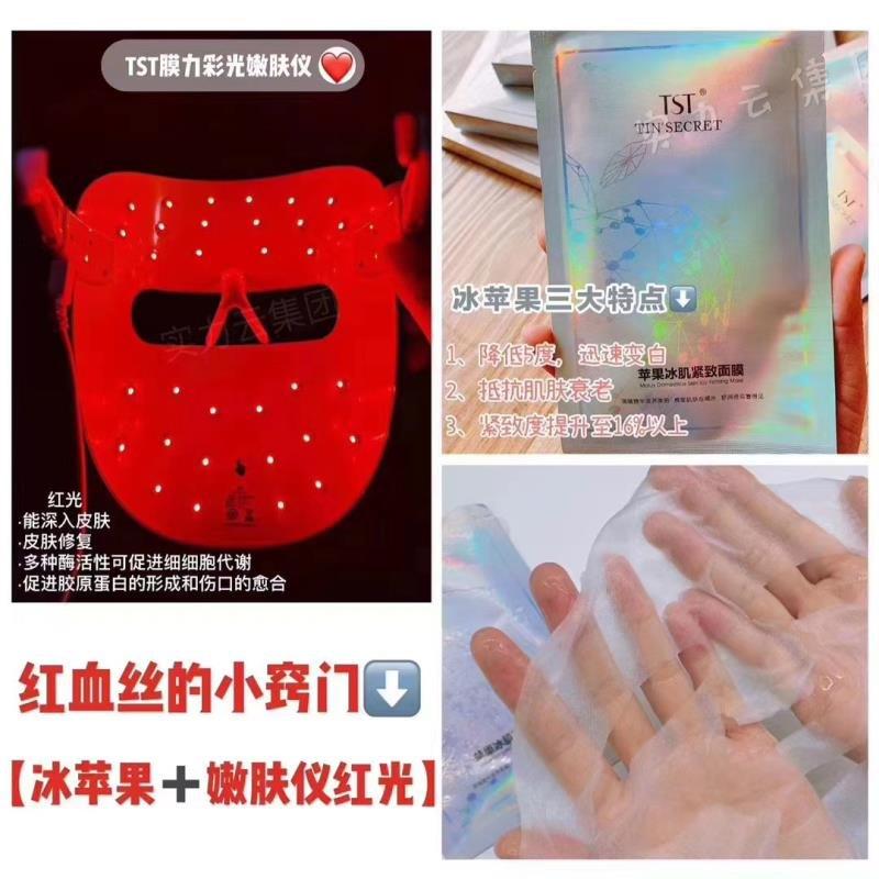 TST冰苹果搭配嫩肤仪红光改善红血丝