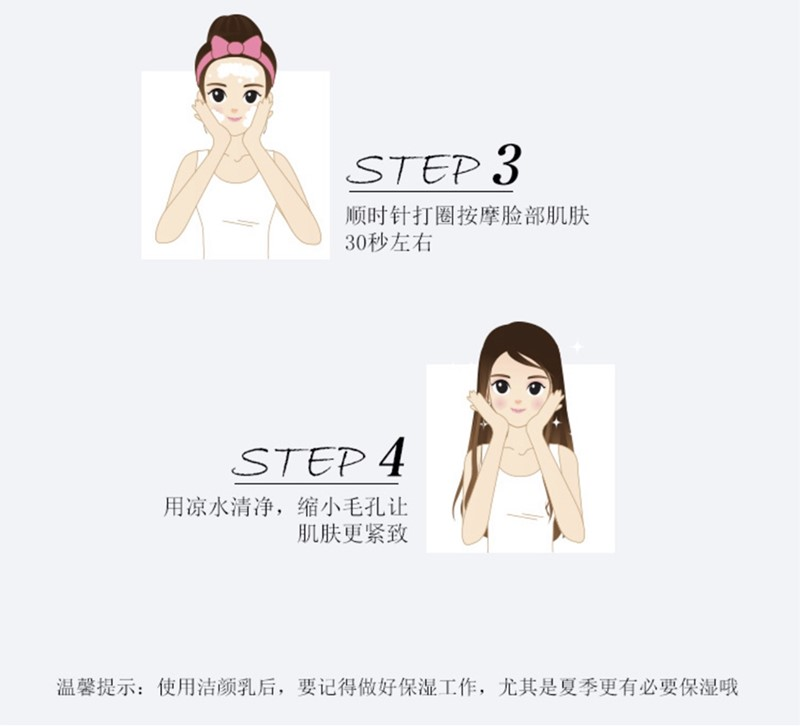 TST修护精华洁颜乳用法