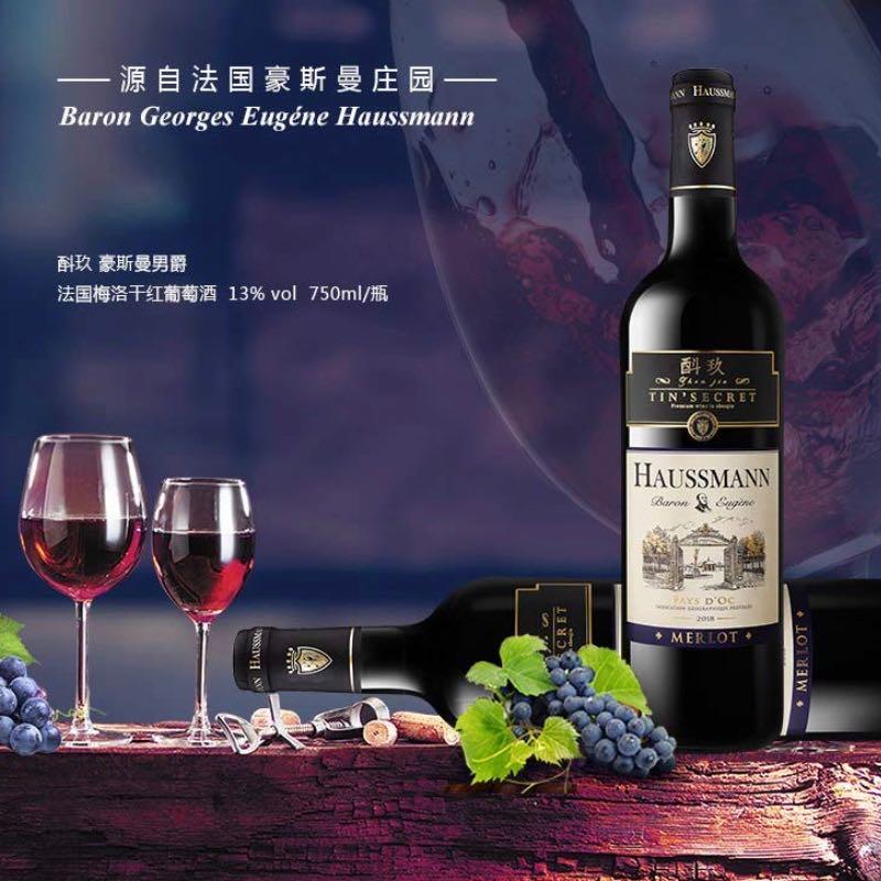 TST红酒酙玖