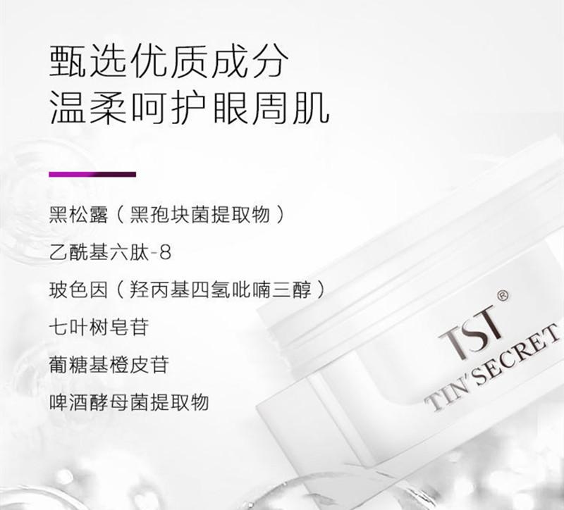 TST修护精华眼霜