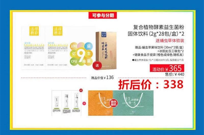 TST复合植物酵素益生菌固体饮料(成人款)