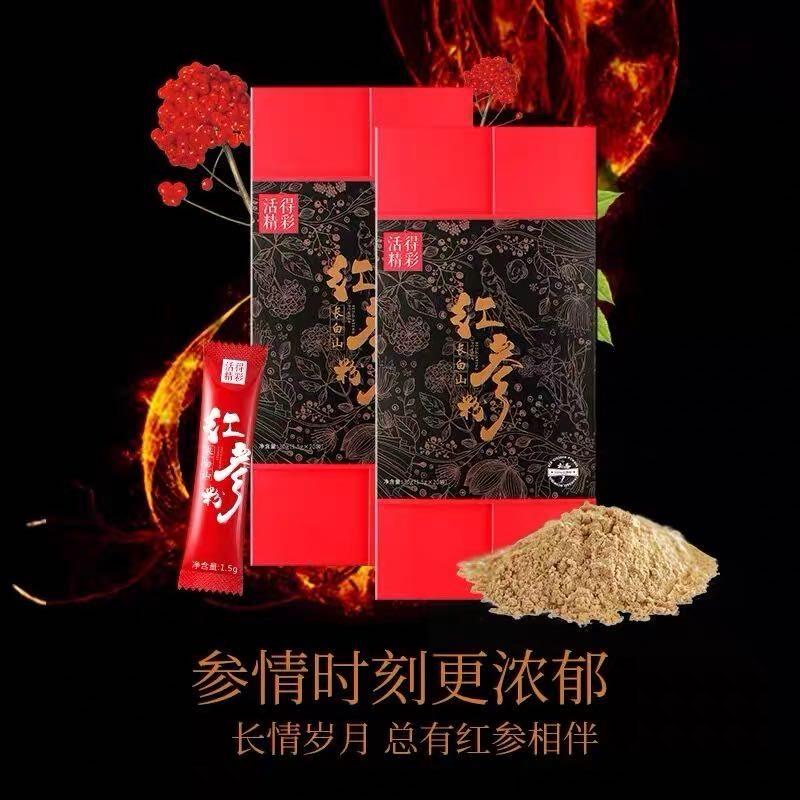TST长白山红参粉