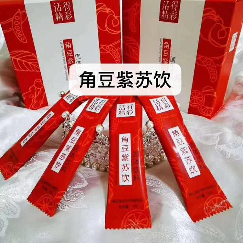 ️TST角豆紫苏饮固体饮料适合以下症状