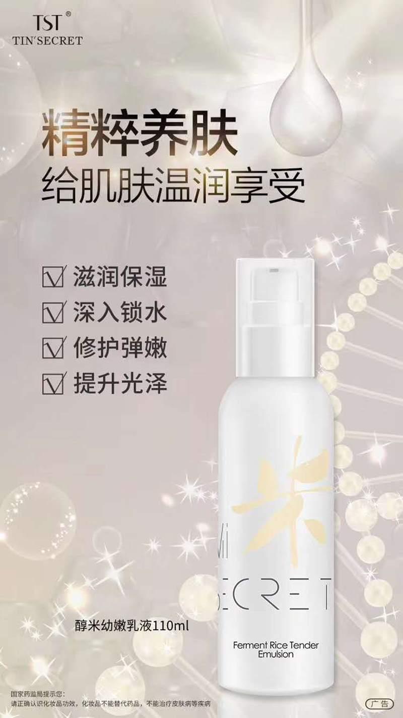 TST醇米幼嫩乳液