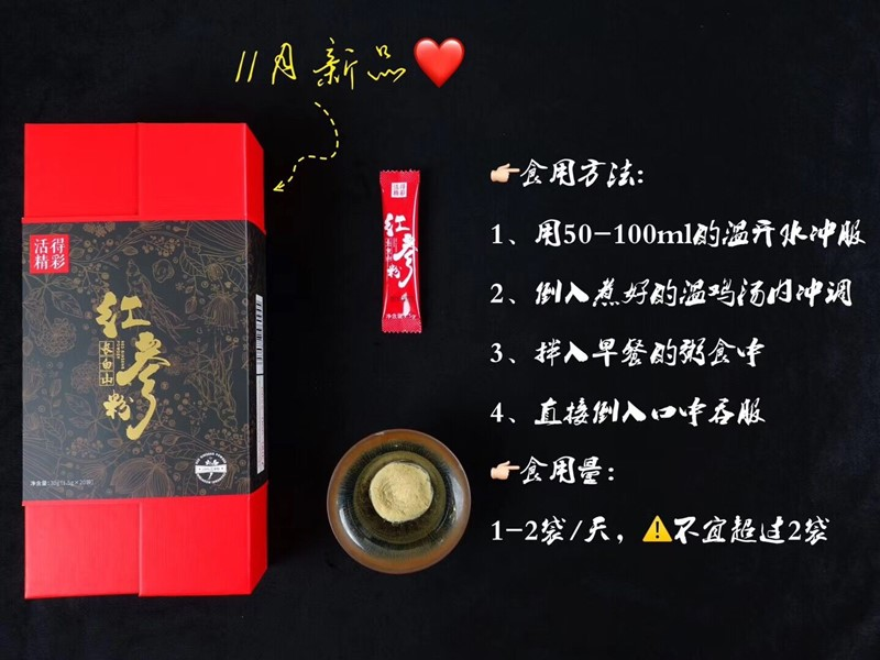 TST长白山红参粉的食用方法