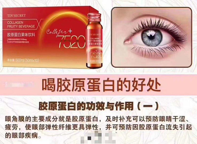 胶原蛋白好处预防眼睛干涩