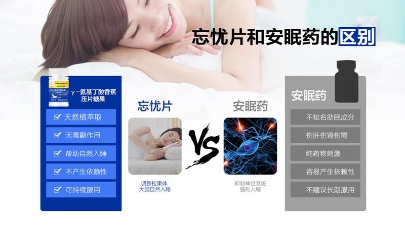 TST忘忧片和安眠药的区别